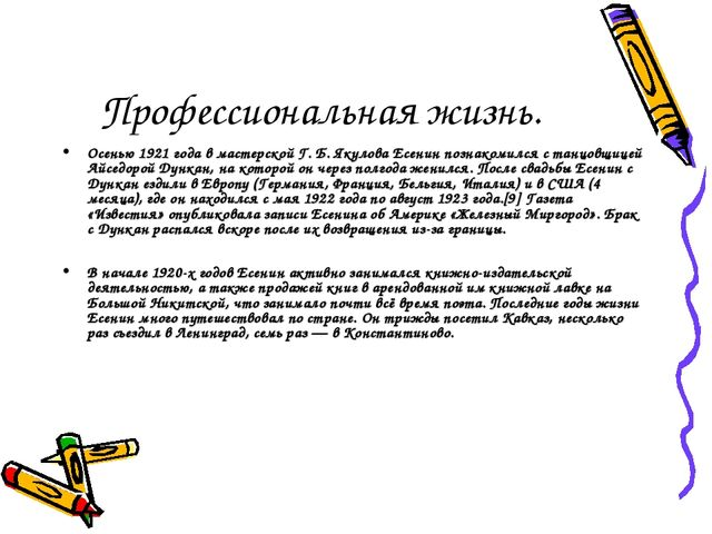 Профессиональная жизнь. Осенью 1921 года в мастерской Г. Б. Якулова Есенин по...