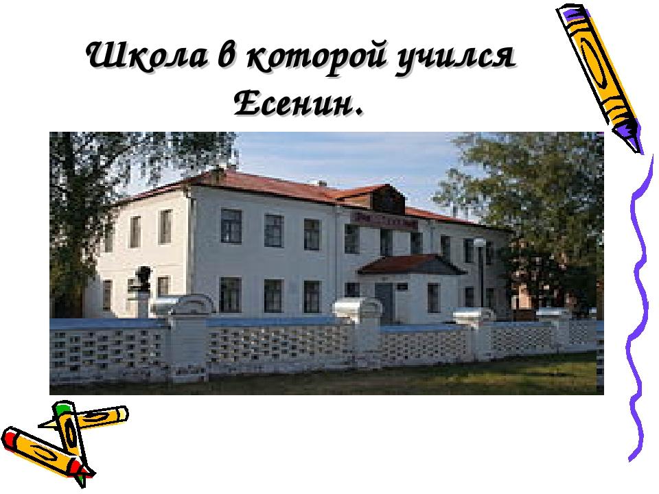 Школа в которой учился Есенин.