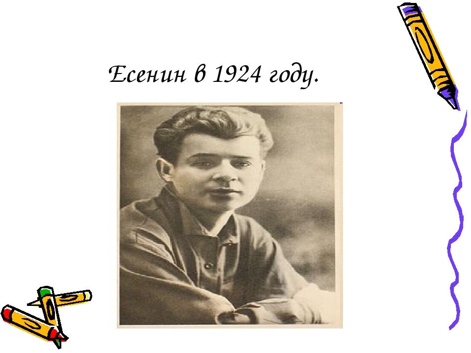 Есенин в 1924 году.
