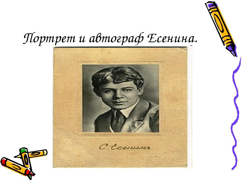 Портрет и автограф Есенина.