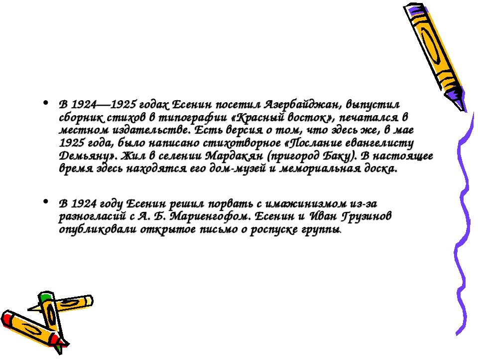 В 1924—1925 годах Есенин посетил Азербайджан, выпустил сборник стихов в типог...