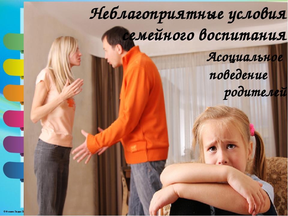 Что Делать Если Родители Занимаются Этим