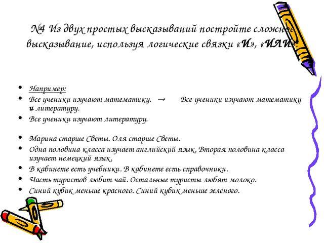 №4 Из двух простых высказываний постройте сложное высказывание, используя лог...