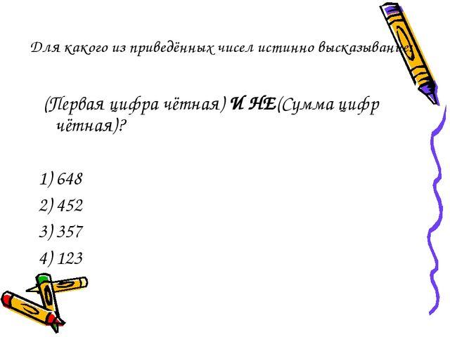Для какого из приведённых чисел истинно высказывание: (Первая цифра чётная)...