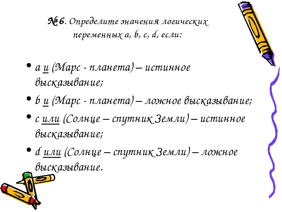 № 6. Определите значения логических переменных a, b, c, d, если: а и (Марс -...