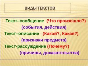 Текст–сообщение (Что произошло?) (события, действия) Текст–описание (Какой?,
