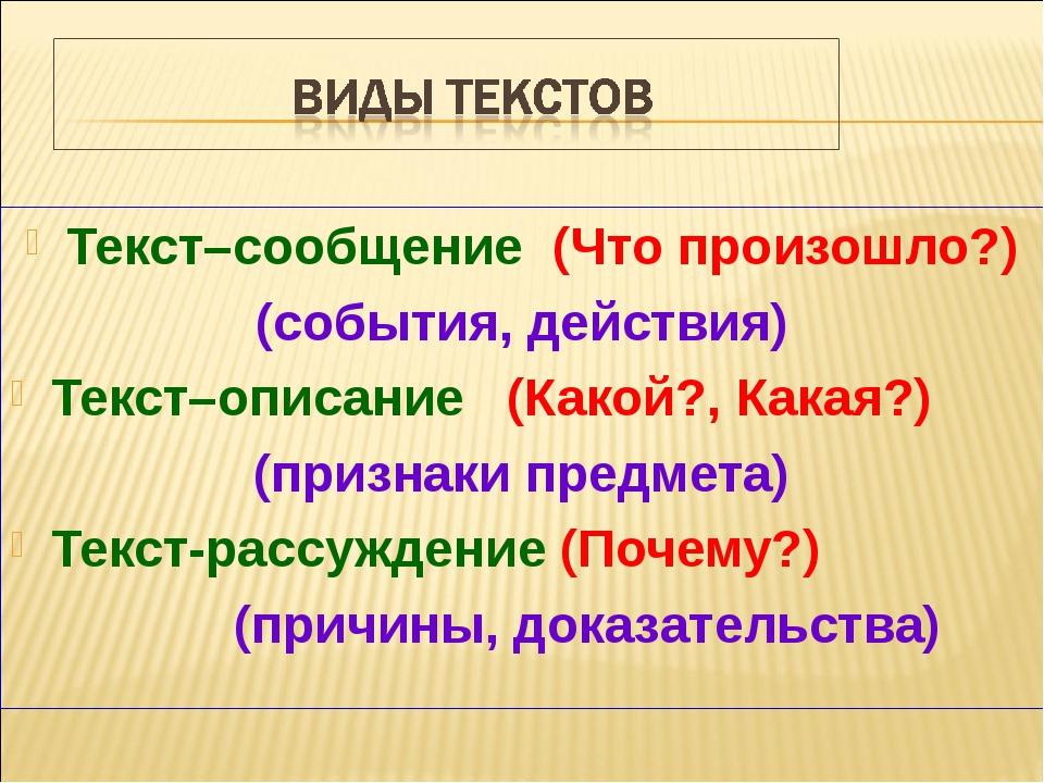Текст–сообщение (Что произошло?) (события, действия) Текст–описание (Какой?,...