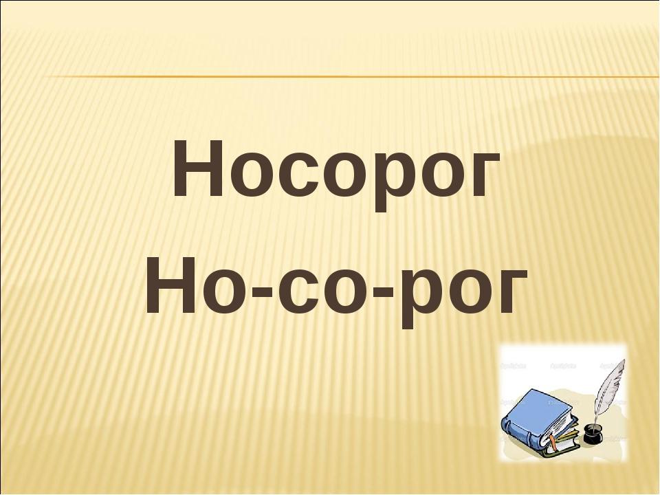 Носорог Но-со-рог