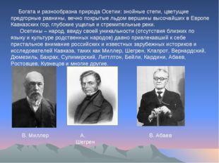 Богата и разнообразна природа Осетии: знойные степи, цветущие предгорные рав