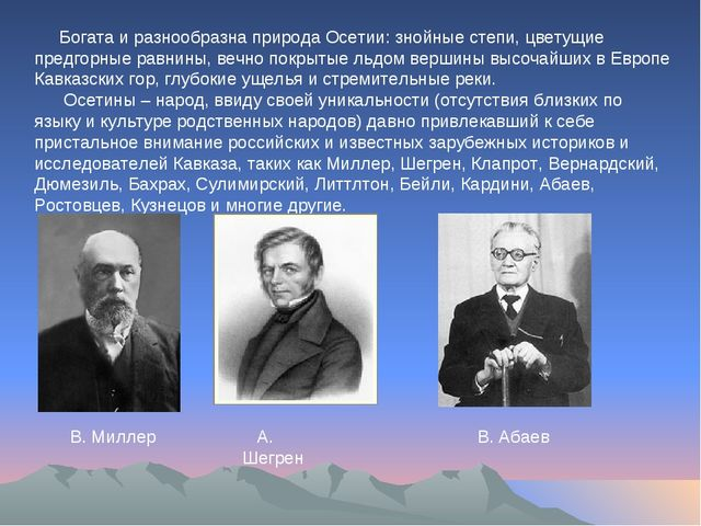 Богата и разнообразна природа Осетии: знойные степи, цветущие предгорные рав...