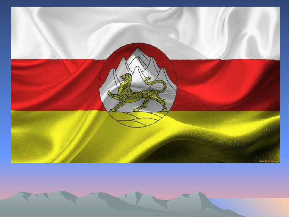 Флаг осетии картинки