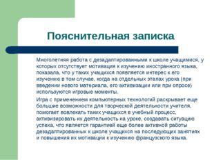 Пояснительная записка Многолетняя работа с дезадаптированными к школе учащим