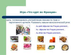Игра «Что едят во Франции» Цель: Активизировать употребление лексики по теме
