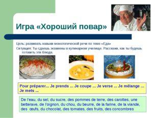 Игра «Хороший повар» Цель: развивать навыки монологической речи по теме «Еда»