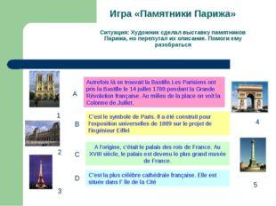 Игра «Памятники Парижа» Ситуация: Художник сделал выставку памятников Парижа,