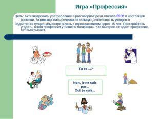 Игра «Профессия» Цель: Активизировать употребление в разговорной речи глагола