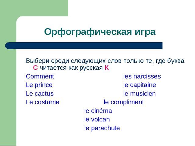 Орфографическая игра Выбери среди следующих слов только те, где буква С читае...