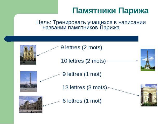 Памятники Парижа Цель: Тренировать учащихся в написании названии памятников П...