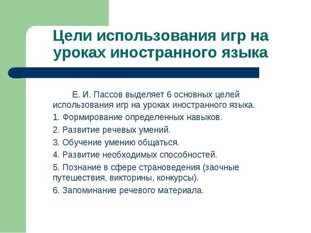 Цели использования игр на уроках иностранного языка Е. И. Пассов выделяет 6...