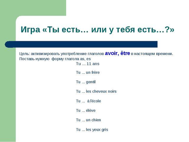 Игра «Ты есть… или у тебя есть…?» Цель: активизировать употребление глаголов...