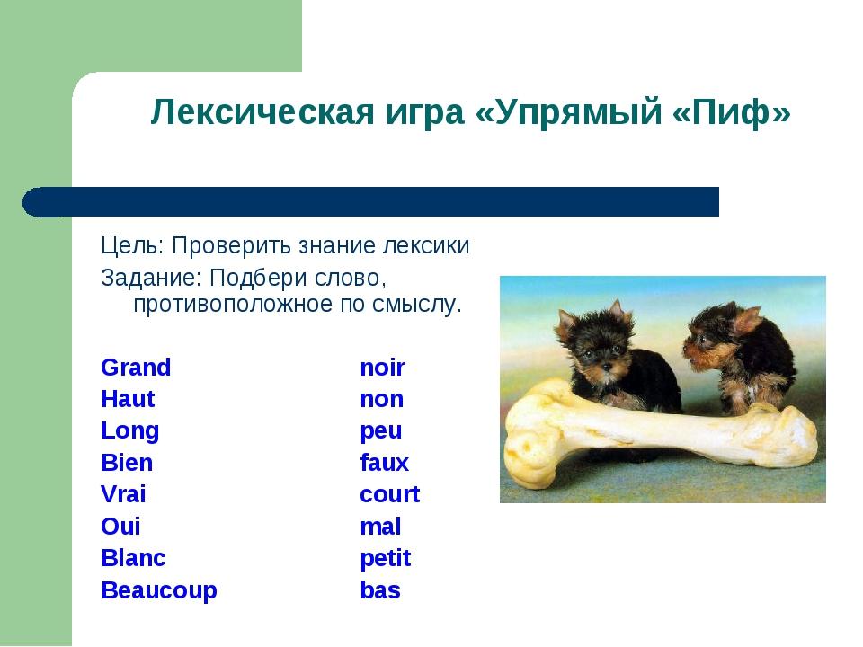 Лексическая игра «Упрямый «Пиф» Цель: Проверить знание лексики Задание: Подбе...