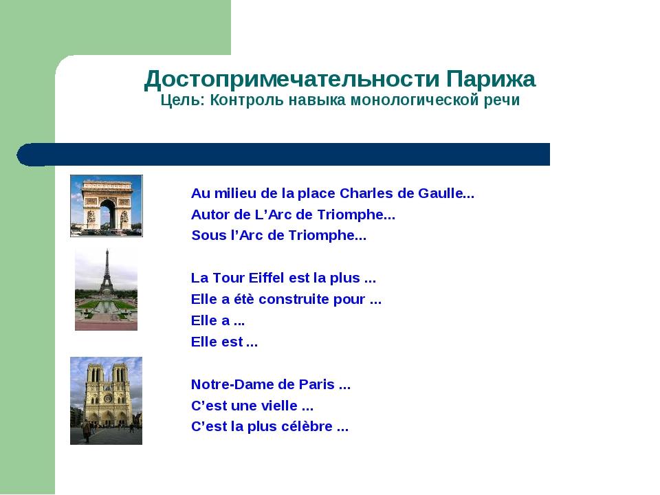 Достопримечательности Парижа Цель: Контроль навыка монологической речи Au mil...