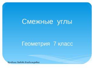 Смежные углы Геометрия 7 класс Колбина Любовь Владимировна