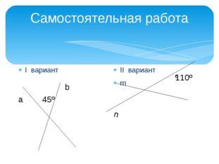 Самостоятельная работа I вариант II вариант m n º 110º 45º b а