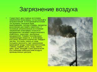 Загрязнение воздуха Существует два главных источника загрязнения атмосферы: е
