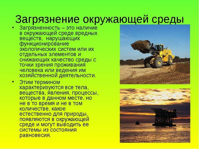 Загрязнение окружающей среды Загрязненность – это наличие в окружающей среде...