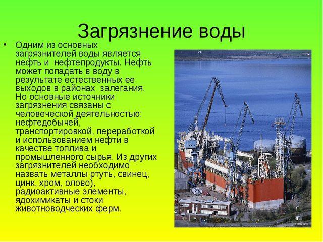 Загрязнение воды Одним из основных загрязнителей воды является нефть и нефтеп...