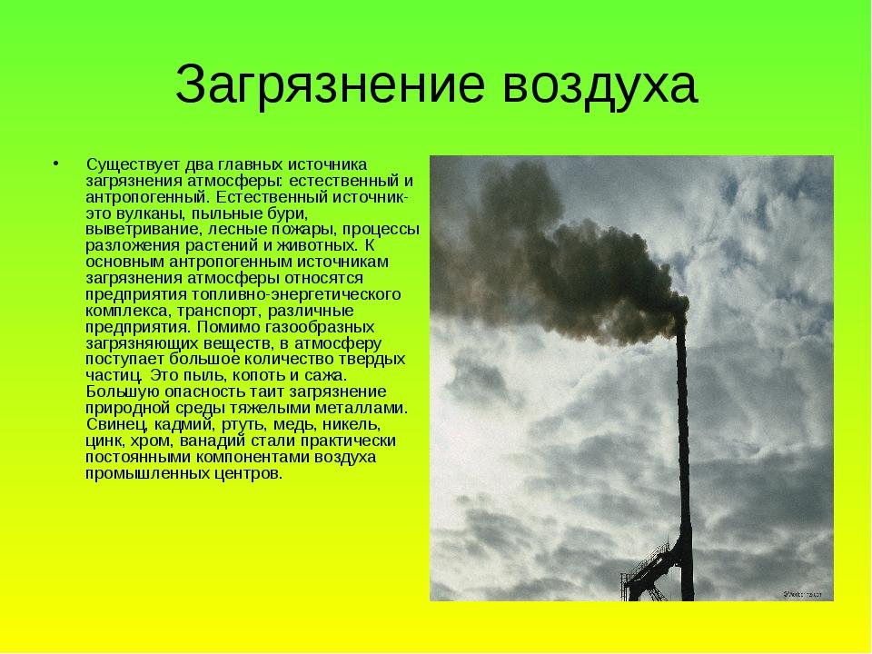 Загрязнение воздуха Существует два главных источника загрязнения атмосферы: е...