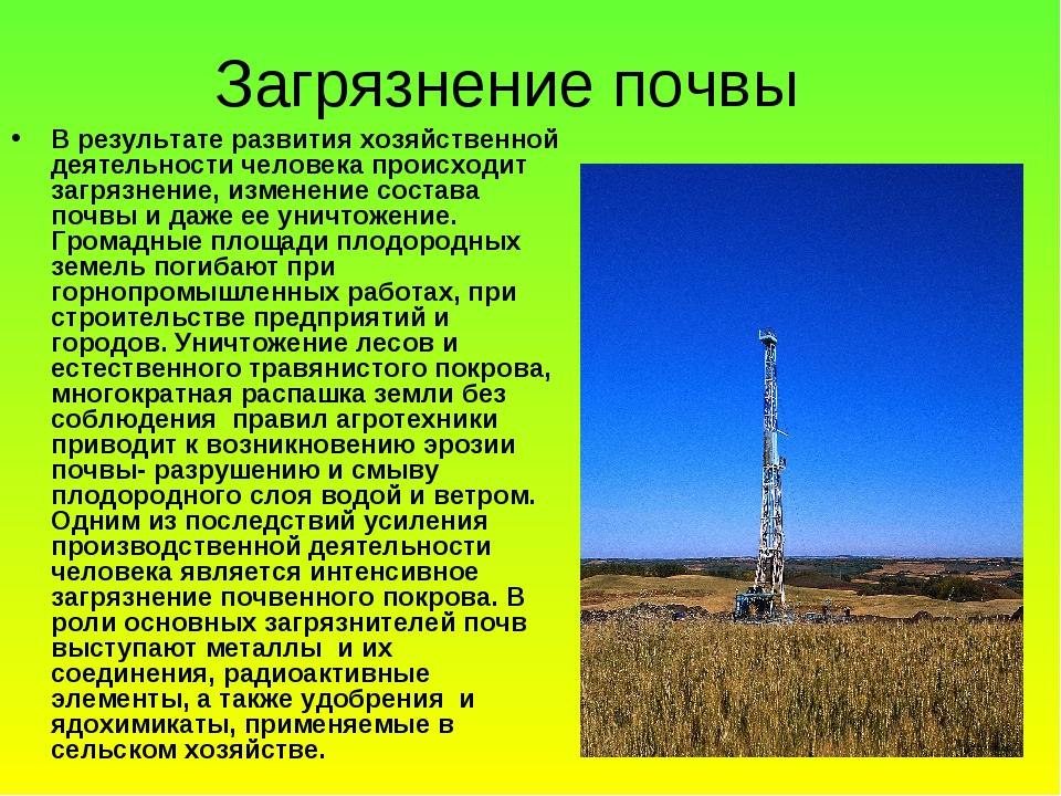 Загрязнение почвы В результате развития хозяйственной деятельности человека п...