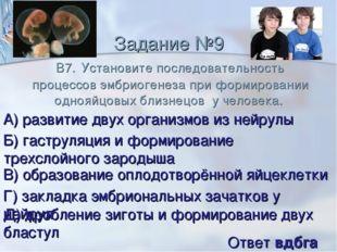 Задание №9 В7. Установите последовательность процессов эмбриогенеза при форми