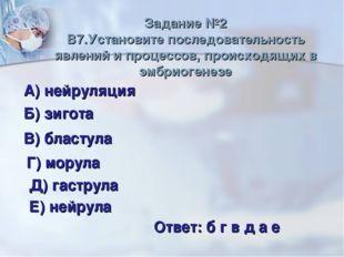 Задание №2 В7.Установите последовательность явлений и процессов, происходящих