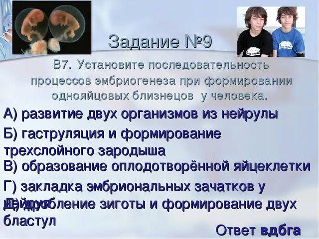 Задание №9 В7. Установите последовательность процессов эмбриогенеза при форми...