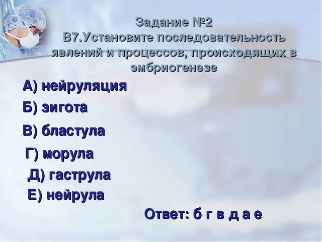 Задание №2 В7.Установите последовательность явлений и процессов, происходящих...