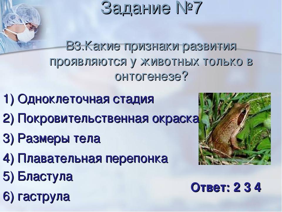 Задание №7 В3.Какие признаки развития проявляются у животных только в онтоген...