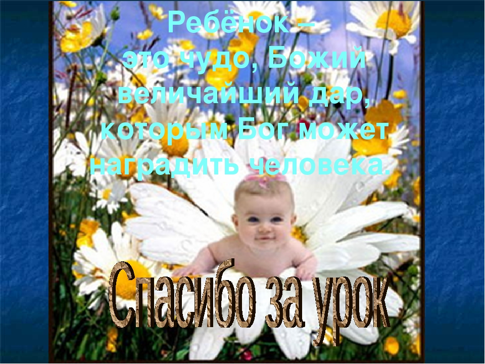 Ребёнок – это чудо, Божий величайший дар, которым Бог может наградить человека.