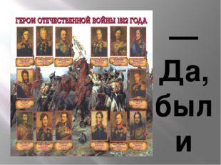 — Да, были люди в наше время, Не то, что нынешнее племя: Богатыри — не вы!