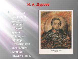 Н. А. Дурова Наде́жда Андре́евна Ду́рова — первая в русской армии женщина-офи