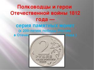 Полководцы и герои Отечественной войны 1812 года— серия памятных монет (к 2