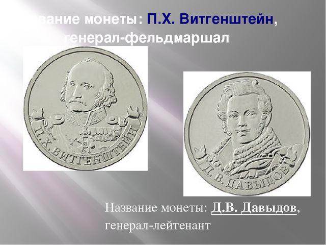 Название монеты:П.Х. Витгенштейн, генерал-фельдмаршал Название монеты:Д.В....