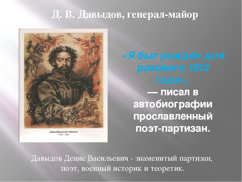 «Я был рожден для рокового 1812 года», — писал в автобиографии прославленный...