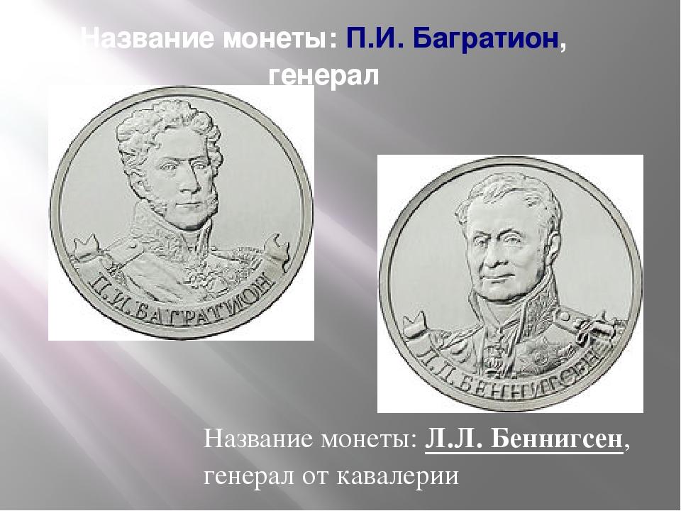 Название монеты:П.И. Багратион, генерал Название монеты:Л.Л. Беннигсен, ген...