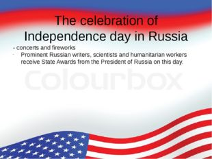 The celebration of Independence day in Russia - concerts and fireworks Promin