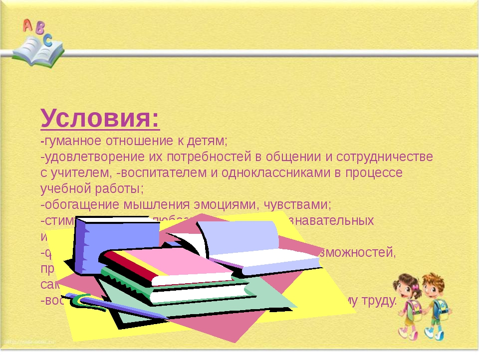 Условия: -гуманное отношение к детям; -удовлетворение их потребностей в обще...