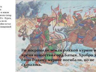 Южная Русь подверглась нападению в новом походе монголо-татар весной 1239 г.