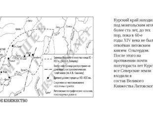 Курский край находился под монгольским игом более ста лет, до тех пор, пока в