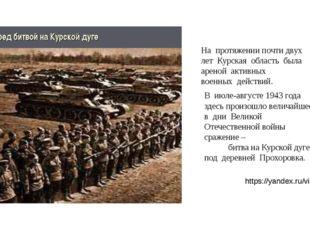 https://yandex.ru/video На протяжении почти двух лет Курская область был